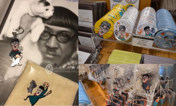 初来日作品を含め、代表作が京都に集結。エコール・ド・パリの寵児として華々しく活躍した画家・藤田嗣治(レオナール・フジタ )史上最大規模の大回顧展。 東京都美術館に続き京都国立近代美術館でスタートしました! 藤田嗣治の没後50年を節目とした大回顧展「没後50年 藤田嗣治展」が東京都美術館、そして京都国立近代美術館で開催されます。 しりあがり寿イラストグッズは、藤田くん人形、クリアファイル、シール、タオルハンカチ、缶バッジなど