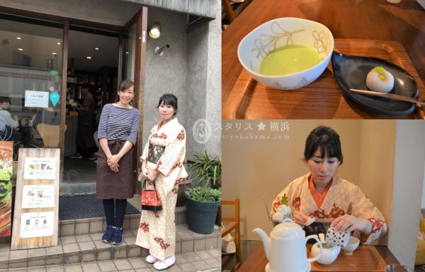【元町】日本茶専門店 茶倉 SAKURA で「横浜のお茶スポット巡りMAP」をGET! 美味しいお茶の淹れ方を素敵大人女子オーナーに教えていただき体験☆絶品抹茶スイーツを愉しみました♪ 10月6日からスタートしたばかりの、横浜市と映画「日日是好日」がタイアップした周遊キャンペーン。大好きな元町にある茶倉(さくら)さんにアンティークのお着物で行ってまいりました♪