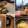 横浜ランドマークプラザ店 創業300年 横浜で京都女子旅気分♡ 伝統と革新のプチ贅沢な懐石にうっとり 「自分にご褒美」「プチ贅沢」というワードは、大人女子の大好物ですよね。 5千円のコースでも贅沢な気分が満喫できる、京懐石美濃吉 横浜ランドマークプラザ店「神無月のお献立」をご紹介します。