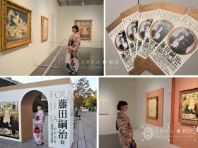 全てがお洒落で素敵すぎる藤田嗣治に夢中♡大回顧展へ京都女子旅 今年は藤田画伯がこの世を去って50年目の節目にあたります。日本はもとよりフランスを中心とした欧米の主要美術館の協力を得て、かつてないスケールの大回顧展が実現しました。国立近代美術館レオナールフジタ