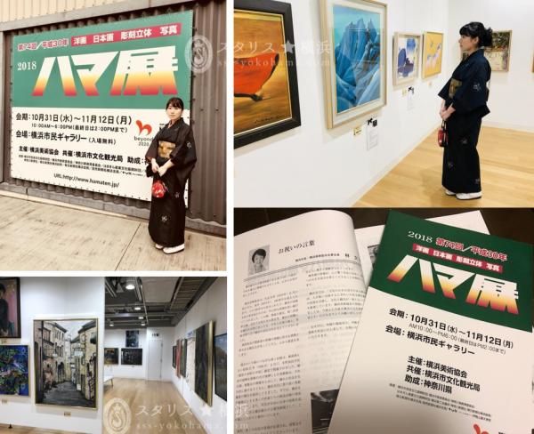 ハマ展2018 着物でお散歩美術館 10月31日~11月12日まで開催の、ハマ展へ行ってまいりました。