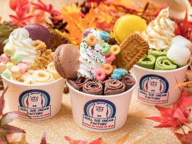 日本初のロールアイス専門店「ROLL ICE CREAM FACTORY」を運営する株式会社Something NEW(本社:東京都港区、代表:浅野 まり)は、首都圏で2番目となる新店舗『横浜・山下公園ナナイロビル店』を、2018年11月22日(木)、神奈川県横浜市に出店します。 日本初のロールアイス専門店「ROLL ICE CREAM FACTORY」