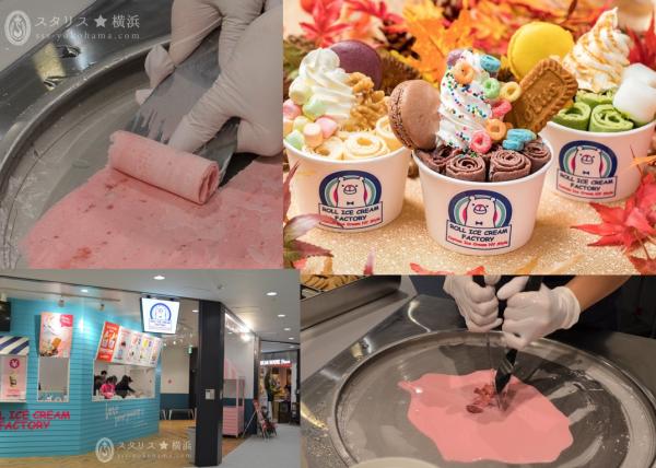【新店】冬でも美味しいロールアイス専門店の誕生秘話&作り方♪ 日本初のロールアイス専門店「ROLL ICE CREAM FACTORY(ロールアイスクリームファクトリー)が、「横浜・山下公園ナナイロビル店」を11/22にオープン!大人女子社長の浅野 まりさんにお話を伺うことができました。ワクワクする作り方画像とあわせてお楽しみください。