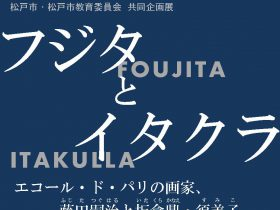 千葉県松戸市の聖徳博物館で、聖徳大学が所蔵する藤田嗣治の作品7点と松戸市教育委員会などが所蔵する板倉鼎・須美子夫妻の作品10点を関連資料とともに展示する企画展が開催されます。