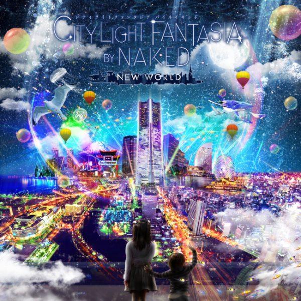 横浜ランドマークタワー69階展望フロア「スカイガーデン」通算100万人を動員した大人気夜景イベント「CITY LIGHT FANTASIA BY NAKED -NEW WORLD-」開催のお知らせ
