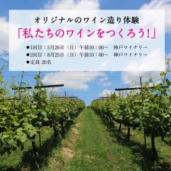 5月26日(日)開催 「私たちのワインをつくろう! オリジナルワイン造りin 神戸ワイナリー」 参加者全員の名前の入った神戸ワインつき!
