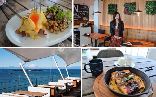 【超穴場】休日は早起きドライブ!海を眺めながら最高の朝食を。 湘南随一の美しい海が広がる佐島に佇む海辺のレストラン「MARINE &FARM」は、とっておきの隠れ家。まるで海外リゾートのような非日常空間で、地産地消の美味しいメニューをどうぞ。