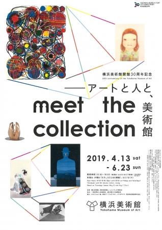 横浜美術館「Meet the Collection ―アートと人と、美術館」開催中!6月2日(日)は観覧無料!