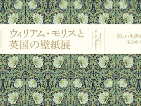 サンダーソンアーカイブ ウィリアム・モリスと英国の壁紙展 ー美しい生活をもとめて 本展の取材・掲載に関わる写真資料等の貸し出しにつきましては、下記までご連絡ください。 ご取材いただいた際は、大変お手数ですが掲載紙 1部 をご送付くださいますようお願いいたします。 【お問い合わせ先:そごう美術館】 〒220-8510 神奈川県横浜市西区高島2-18-1 Tel. 045-465-5515 / Fax. 045-465-2298 学芸担当:市塚寛子(hiroko-ichitsuka@sogo-seibu.co.jp) /広報担当:三瓶裕之(hiroyuki-sampei@sogo-seibu.co.jp) 2019/4/5 英国有数の壁紙会社サンダーソン社が所蔵するウィリアム・モリスを中心 とした貴重な壁紙や版木など約130点を日本で初めて紹介 会 期 2019年4月20日(土)~6月2日(日)*会期中無休 開館時間 午前10時~午後8時 *入館は閉館の30分前まで 4月26日(金)-5月5日(日・祝)は 午前10時〜午後8時30分(入館は閉館の 30分前まで) *閉館時間は変更になる場合があります。 会 場 そごう美術館 主 催 そごう美術館、朝日新聞社、神奈川新聞社 特別協力 ウォーカー・グリーンバンク社 後 援 ブリティッシュ・カウンシル、神奈川県教育委員会、横