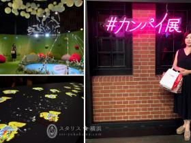 """横浜のハッピー""""カンパイ""""スポット!『#カンパイ展2019 -Wish You Good Luck!-』が2019年6月24日(月)よりOPENしました! ~キリンのシンボル""""聖獣麒麟""""とともに、新時代の夏の幕開けに乾杯!~■開催期間:2019年6月24日(月)~9月1日(日)■会場:横浜赤レンガ倉庫1号館3F"""