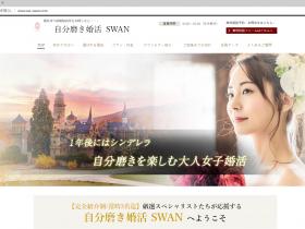自分磨き婚活SWAN 横浜の結婚相談所