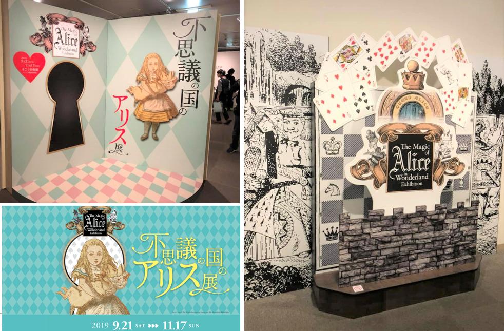 不思議の国のアリス展 横浜そごう美術館