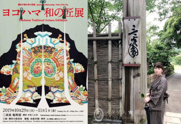 """横浜が誇る""""匠""""である「横浜マイスター」。本展では、「和」の横浜マイスターが、国指定名勝庭園の三溪園を舞台に、技巧を凝らした作品の展示と技能体験の指導により、横浜の「和」の魅力を惜しみなく披露します。  横浜市は、10月29日(火)から11月1日(金)に、三溪園の創設者・原三溪の旧宅である「鶴翔閣」(横浜市指定有形文化財、通常非公開)において、「和」の技能を持つ横浜マイスターによる素晴らしい作品の展示と技能体験を提供する「ヨコハマ 和の匠展」を開催します。作品観覧、技能体験無料。(三溪園入園料はかかります。)"""
