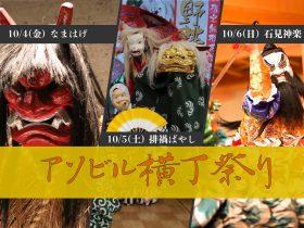 """アソビルに全国各地のお祭りがやってくる!横浜で「なまはげ」「排禍(はいか)ばやし」「石見神楽」を体験できる、""""アソビル横丁祭り""""を10月開催! 〜10月4日(金)から10月6日(日)の3日間、見るだけでなく一緒に体験して楽しめるお祭りコンテンツを提供〜"""