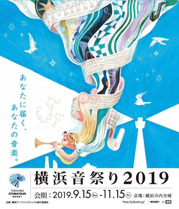 横浜の「街」そのものを舞台とした日本最大級の音楽フェスティバル「横浜音祭り2019」が、いよいよ2019年9月15日(日)に開幕します。 イタリア出身の若きカリスマ、アンドレア・バッティストーニが日本で最も古い歴史と伝統を誇る東京フィルハーモニー交響楽団を指揮する「横浜音祭り2019オープニングコンサート」を皮切りに、国内外で活躍するトップアーティストによるオリジナル公演や、子供たちがプロのミュージシャンに学ぶワークショップ、週末ごとに街なかで様々な音楽が楽しめる参加型ステージなど、300を超えるオールジャンルのプログラムを展開します。