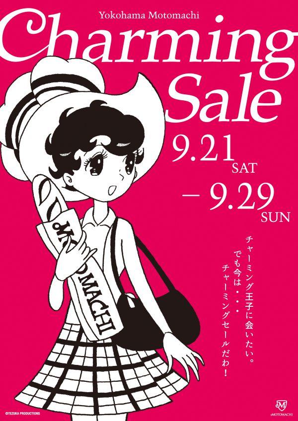 協同組合 元町 SS 会 では、9 月 21 日 ( 土 ) ~ 9 月 29 日 ( 日 ) までの9日間「横浜元町チャーミングセール2019」を開催いたします。1961(昭和36)年に「横浜元町チャーミングセール」という 名称になってから半世紀以上も続いている、横浜元町ショッピングストリート恒例イベントです。 協同組合 元町 SS 会 ( 所在地 : 神奈川県横浜市中区元町 1-14) では、 9 月 21 日 ( 土 ) ~ 9 月 29 日 ( 日 ) までの9日間「横浜元町チャーミングセール2019」を開催いたします。