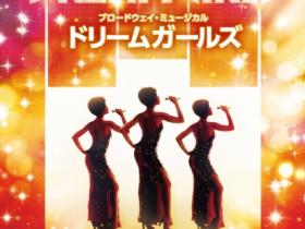 2020年がいよいよやってくる!日本中が待ちに待った2020年。その記念すべき年の始まりにブロードウェイ・ミュージカル『ドリームガールズ』が来日公演を行う。 「Catch the Dream 2020年、あなたの夢は叶う!」というキャッチコピーのように2020年に期待をしている人も少なくないのではないだろうか。 『ドリームガールズ』の舞台は1960年代のアメリカ。歌手になることを夢見て活動を続けていた3人組ガールズグループのサクセス・ストーリーを基に、華やかなショービジネスの裏側にある人間模様、栄光、挫折、中傷、友情、野望をドラマティックに描いた傑作ミュージカル。1981年12月20日のブロードウェイ初演以来、4年間に渡り1521回の公演を行い、その後日本を含めた世界各国で上演された。1982年には栄えあるトニー賞で6部門受賞。2006年には、ビヨンセ、ジェニファー・ハドソンらにより映画化され、全世界で大ヒット。そのヒット受け、ブラックミュージックの聖地ニューヨーク アポロシアターで舞台版が復活し、翌年、日本でも公演が行われた作品。『コーラスライン』の振付・演出を手掛けたマイケル・ベネットの遺作としても評価が高い。 大型LEDパネルと豪華な衣裳と圧巻の歌唱力で描き出される、感動のステージに注目である。