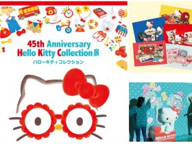 [そごう横浜店] 45th Anniversary Hello Kitty Collection展 ハローキティコレクション 45年間のハローキティの「カワイイ」をギュウギュウに詰め込みました。 株式会社そごう・西武 2019年12月20日 12時17分