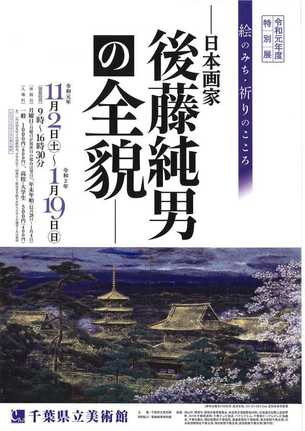 後藤純男が他界して三年が過ぎ、この度、画家の郷里である千葉県にて本展を開催していただくことになりました。 今展は後藤純男美術館所蔵作品に加え、各美術館をはじめ、奈良・長谷寺、護国寺、高幡不動尊金剛寺でご所蔵いただいている作品や襖絵をお借りし、絵描きとして86年間の生涯を全うした後藤の画業を辿る、貴重な展覧会となっております。