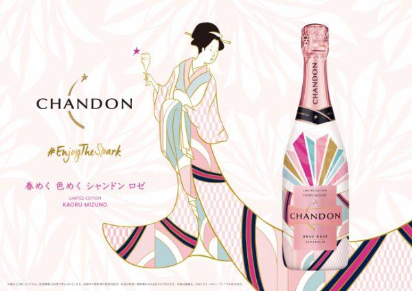 MHD モエ ヘネシー ディアジオ株式会社(東京都千代田区神田神保町)は、プレミアム スパークリングワイン「CHANDON(シャンドン)」 より、コラボレーションパートナー 水野薫氏による春を彩る限定デザインのスパークリングワイン『シャンドン ロゼ スプリング エディション 2020』 を、2020年2月4日(火)から全国で発売いたします。