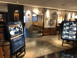 自然薯とろろ食べ放題!神戸の自然薯・とろろ料理専門店『黒十 横浜』10月9日(水)横浜モアーズ9F