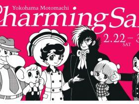 横浜元町チャーミングセール2020 春が開催決定! 2月22日(土)から3月1日(日)までの9 日間 - 元町春を呼ぶお祭り! 200 店舗以上が参加する大規模セールイベントが今年も開催-