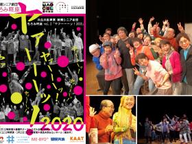 綾瀬シニア劇団「もろみ糀座」とは 演劇を通して、共生共創の実現を 神奈川県は、年齢や障がいなどにかかわらず、子どもから大人まですべての人が「ともに生きる」「ともに創る」社会の実現を目指し、県民の皆様が様々な舞台芸術に触れ、参加できる「共生共創事業」をスタートさせました。 「綾瀬シニア劇団 もろみ糀座」は、神奈川県で活動する劇団、studio salt(スタジオソルト)のメンバーがコーディネートし、県在住・在勤の60歳以上のシニア世代を対象として令和元年9月に誕生した、神奈川県綾瀬市を拠点に活動する劇団です。 豊かな人生経験の中で 発酵・熟成された 「人としてのうまみ」を 舞台で 花咲かせよう、そんな想いを込めた劇団名が「もろみ糀座」です。