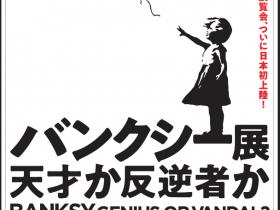 ≪世界で話題の展覧会が日本初上陸!オリジナル作品を含む垂涎のコレクションが登場≫バンクシー展 天才か反逆者か 【開催期間:2020年3月15日(日)〜9月27日(日)会場:横浜 アソビル】1月30日(木)からチケット販売をスタート、2月中は早割実施 アカツキライブエンターテインメント 2020年1月30日 21時54分 ツイート はてな 素材DL ・・・ その他 メール Slack Talknote 「BANKSY~GENIUS OR VANDAL?~製作委員会」は、2018年からモスクワ、マドリード、リスボン、香港など世界5都市で100万人以上を動員する展覧会『BANKSY展 GENIUS OR VANDAL?(バンクシー展 天才か反逆者か)』を、横浜駅直通の複合型体験エンターテインメントビル「アソビル」で3月15日(日)〜9月27日(日)にて開催します。 世界各地で注目を集める本展覧会のチケットの発売が決定。BANKSY展 GENIUS OR VANDAL?のオフィシャルHPにて、1月30日(木)から販売開始します!2月中はお得な早割チケットもご用意。 オフィシャルサイト:https://banksyexhibition.jp/