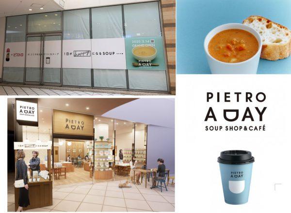 ピエトロ新ブランドのスープ専門店 2020年3月14日(土)オープン! 「PIETRO A DAY SOUP SHOP & CAFÉ 横浜ベイクォーター店」