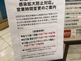 神奈川県内のそごう・西武店舗 「新型コロナウイルス感染拡大防止対応」 営業時間詳細について 対象期間:2020年3月3日(火)~3月17日(火)予定 ※期間は変更となる場合がございます。 ◆そごう横浜店(神奈川県横浜市西区高島2-18-1) 【営業時間】 地下2階 食品フロア:午前11時~午後8時 地下1階~8階:午前11時~午後7時 10階 レストラン「ダイニングパーク横浜」:午前11時~午後9時 ◆西武東戸塚S.C. (神奈川県横浜市戸塚区品濃町537-1) 【営業時間】 全館〈西武館・オーロラモール館・アネックス館〉 午前11時~午後7時 ※7階レストラン ラストオーダー 午後6時30分 ※7階フードコート/各階喫茶店/1階イートイン&テイクアウト オーダーストップ