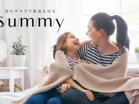 炭からできた生地の新ブランド【SUMMY(スミー)】の販売を開始!第一段は『手作りマスクキット』 寝具を手掛ける北沢株式会社は、「炭」繊維のブランド『SUMMY(スミー)』の販売を開始しました。まずは2製品「手作りマスクキット」「マスク用取替シート」を緊急発売します。