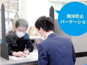接客業の皆様とお客様の飛沫感染防止対策。置くだけ!「飛沫防止パーテーション」をキンコーズが販売開始