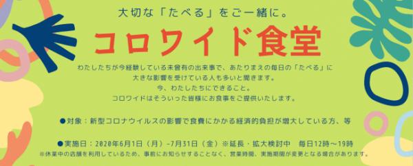 もっとたくさんの人と大切な「たべる」をご一緒に'コロワイド食堂'10店舗に拡大し期間も延長 2020年6月1日(月)-7月31日(金) 株式会社コロワイド 2020年6月9日 16時05分 ツイート はてな 素材DL ・・・ その他 メール Slack Talknote  株式会社コロワイド(本社:神奈川県横浜市、代表取締役社長 野尻公平)は、新型コロナウイルスによって生活に影響を受けている方々が自由にお食事を楽しんでいただける'コロワイド食堂'を神奈川県下4店舗で実施しております。 わたしたちが想像していた以上に生活に影響を受けている方々が多くいらっしゃることが分かり、また、ご利用されたお客様からご好評の声をいただいたこともあり、6月12日(金)より対象地域に東京都・千葉県を加え、順次10店舗に拡大し、さらに、実施期間も6月30日(火)までから7月31日(金)までに延長いたします。 わたしたちコロワイドグループは、食の担い手として、引き続き休業店舗を利用した無料のお食事を提供してまいりますので、是非ともお気軽にお立ち寄りください。