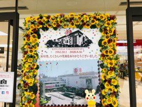 """港南台高島屋8月16日閉店 「36年間、たくさんの笑顔をありがとうございました」 7/5(日) 9:42配信 みんなの経済新聞ネットワーク """"閉店まで47日となった7月1日からカウントダウンを開始""""  8月16日に営業を終了する港南台高島屋(横浜市港南区)は7月1日、「さよならセール」を開始した。カウントダウンボードや、港南台高島屋への思いを貼るメモリアルメッセージボードが設置された。(ヨコハマ経済新聞)"""
