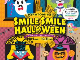 みなとみらいエリア施設合同ハロウィンを開催!フォトコンテストやARスタンプラリーが楽しめる MINATOMIRAI SMILE SMILE HALLOWEEN