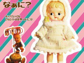 レトロなのに新しい、セルロイド人形の魅力を様々な角度からお伝えします!横浜人形の家「なつかしくて、あたらしい セルロイド人形ってなぁに?」展 ご来場、お待ちしております! 横浜市2020年9月4日 18時10分 ツイート はてな 素材DL ・・・ その他 メール Slack Talknote close 横浜人形の家では、2020年9月5日(土)より「なつかしくて、あたらしい セルロイド人形ってなぁに?」展を開催。プラスチック素材よりも前に登場し、使用された素材セルロイド。その素材を利用して1860年代から作られたのがセルロイド人形でした。日本でも1950年代まで盛んに作られ、その独特な触り心地に多くの子どもたちが親しみを持ちました。 本展では、セルロイド人形を、「素材」「歴史」「製作過程」など多角的に展示するだけでなく、現在日本で唯一セルロイド人形を作る平井玩具製作所の活動に注目。平井玩具製作所が作る縁起物と、とても愛らしいセルロイド人形「ミーコ」の魅力をご紹介いたします。