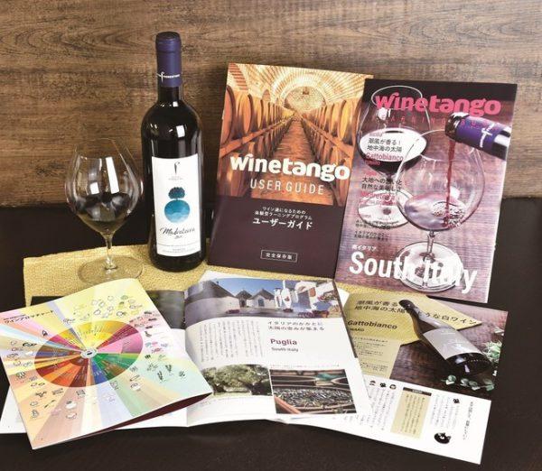 大人のための新習慣 ワイン定期便「winetango」サービスローンチのお知らせ