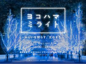 『ヨコハマミライト2020~みらいを照らす、光のまち~』~イルミネーションエリアを一部拡大・変更して今年も開催!~