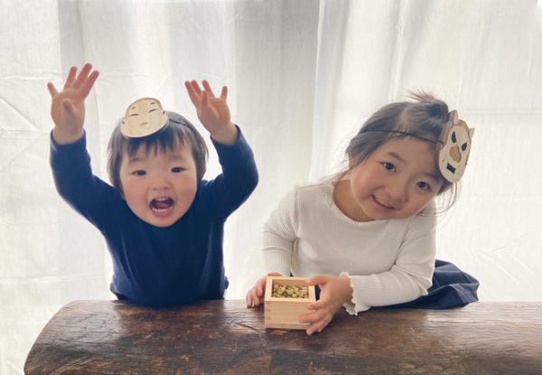 コロナ禍でも楽しめるイベント、二月二日【節分】豆をまいて「福」を呼ぼう!