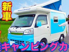 さおりんご 軽キャンピングカー