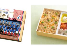 【崎陽軒】「横浜F・マリノス応援炒飯弁当 2021」3月7日~限定発売! どの「ひょうちゃん」が入っているかは開けてみてのお楽しみ♪