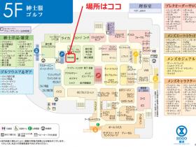 ■5階=紳士服売場 オンライン上で新製品の開発を支援・運営する、応援購入サービス「Makuake」とそごう横浜店は、リアルとネットを融合させた新しい取り組みを始めます。 「Makuake」で成功したプロダクトを実際に手に取り、体験し、購入いただくこともできる「Makuake SHOP」。注目アイテムを店頭にて期間限定で販売いたします。