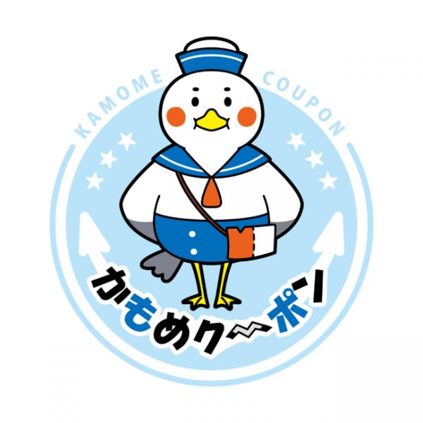 """県が割引相当額を交付神奈川県「かもめクーポン」の対象製品を募集します! -""""Made in かながわ""""の販売促進を目指して-"""