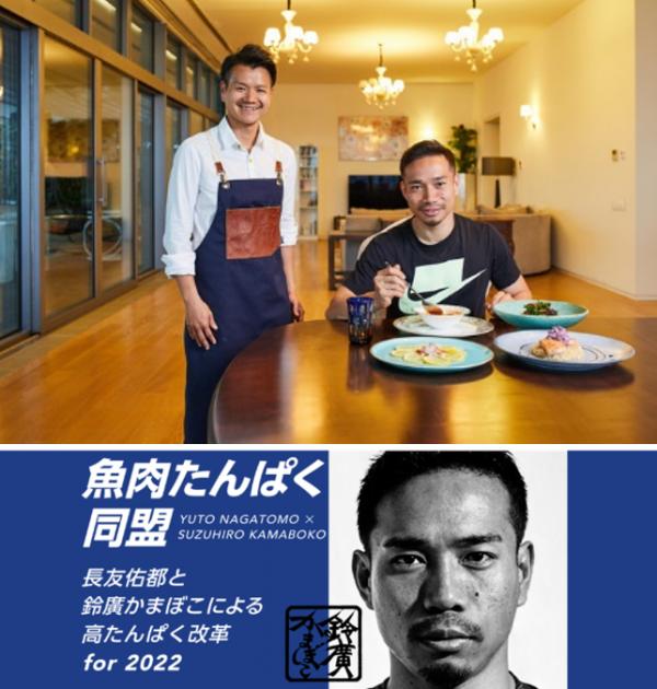 鈴廣かまぼこ x 長友佑都の魚肉たんぱく同盟第一弾企画!『魚肉たんぱく同盟コラム』の開始