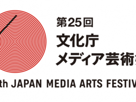 [第25回文化庁メディア芸術祭]2021年7月1日(木)から作品募集を開始! アート,エンターテインメント,アニメーション,マンガの4部門とフェスティバル・プラットフォーム賞の作品募集を2021年7月1日(木)から9月3日(金)まで行います。 文化庁メディア芸術祭コンテスト事務局 [CG-ARTS]2021年6月24日 14時00分 ツイート はてな 素材DL ・・・ その他 メール Slack Talknote close 文化庁メディア芸術祭は,アート,エンターテインメント,アニメーション,マンガの4部門において優れた作品を顕彰するとともに,受賞作品の鑑賞機会を提供するメディア芸術の総合フェスティバルです。平成9年度(1997年)の開催以来,高い芸術性や創造性をもつ優れた作品を顕彰し,受賞作品等の展示・上映や,シンポジウム等の関連イベントを実施する受賞作品展を開催しています。また,文化庁では,メディア芸術の創造とその発展を図ることを目的に,文化庁メディア芸術祭の受賞作品を国内外で広く紹介する多彩な事業を実施しています。海外・国内展開や創作活動支援等の関連事業を通じ,次代を見据えたフェスティバルを目指しています。