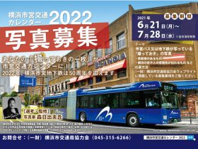 あなたが撮った写真がカレンダーに!「横浜市営交通カレンダー2022」掲載写真募集! 市営交通2022年カレンダーの各月を彩る、横浜市営バス・地下鉄の写真を募集します。