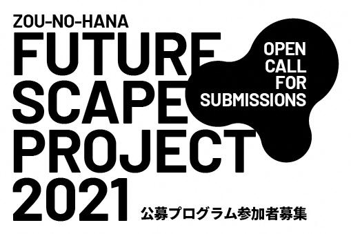 アートで創造的なアイデア募集!テーマはニュー(ノーマル+クリエイティブ)ライフ。横浜・象の鼻テラスでは、駅や公園など公共空間での創造的で楽しい「過ごし方」のアイデアを募集しています!