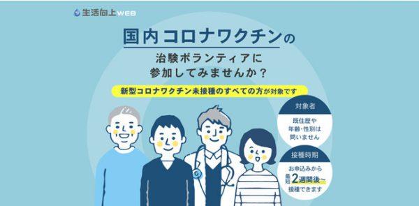 高まる国産の新型コロナワクチンへの期待。治験への参加希望者が1万人以上。 3Hグループ(旧クロエ)2021年8月18日 11時08分 ツイート はてな 素材DL ・・・ その他 メール Slack Talknote close 3Hクリニカルトライアル株式会社(東京都豊島区、代表取締役 滝澤 宏隆、以下3H)が運営する治験情報サイト「生活向上WEB」で、日本の製薬メーカーが開発する新型コロナウイルスに関するワクチン治験に参加したいと希望する方が14,000人を超えました。