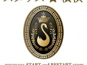 スタリス ロゴ