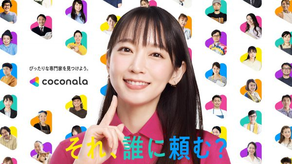 スキルマーケット「ココナラ」が吉岡里帆さん出演の新TVCMを8月14日(土)から全国で開始!テーマは「ココナラで自分にぴったりな専門家を見つけよう」